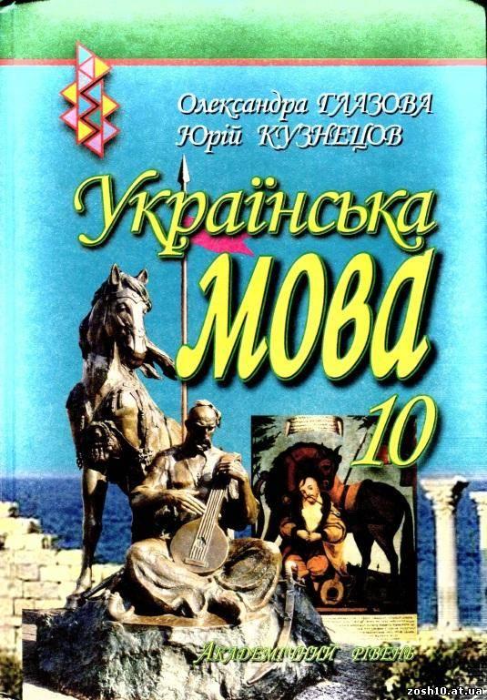 Гдз Укр. Мова10 Клас Кузнецов Глазова